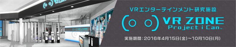 VR市場は今後どうなる!?VR元年から見えるVRの夜明け2