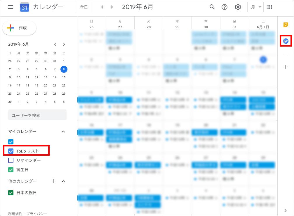 個人のタスク管理はGoogle ToDoリスト+Googleカレンダー+紙のメモ帳が便利!2