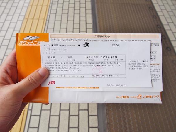 グリーン車に乗っても東京駅~新大阪駅間12,000円で行ける「ぷらっとこだま」の魅力2
