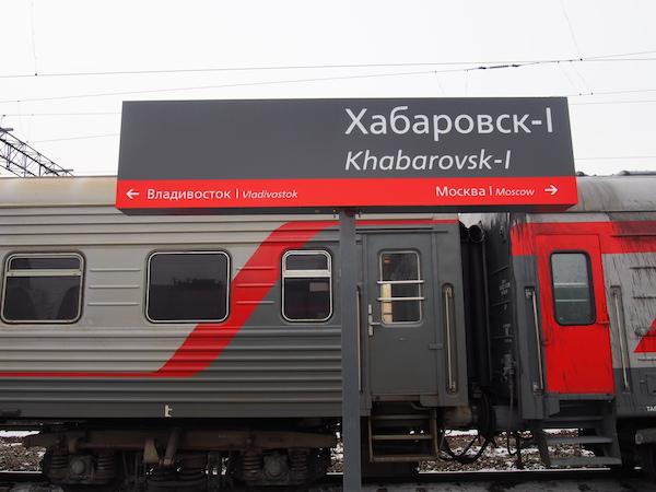 世界一長い鉄道路線、シベリア鉄道の楽しみ方2