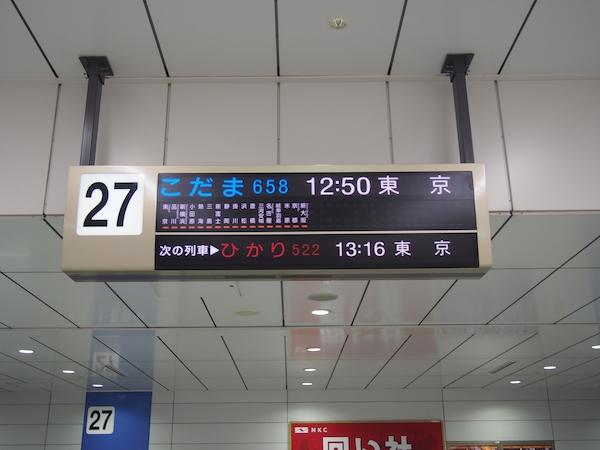 グリーン車に乗っても東京駅~新大阪駅間12,000円で行ける「ぷらっとこだま」の魅力4